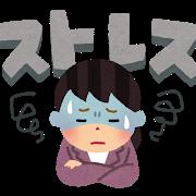月曜日のストレス