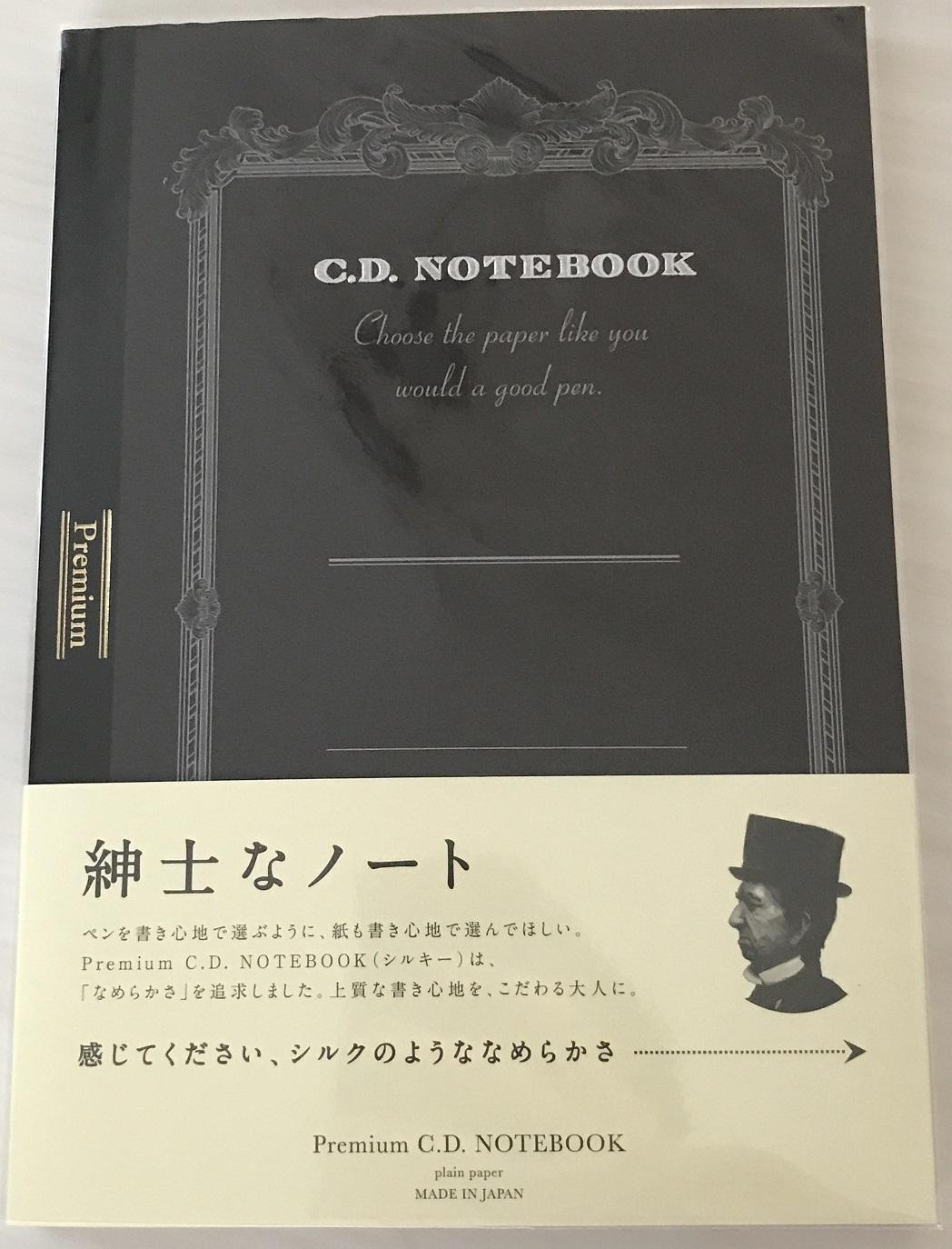 やっぱり良かった紳士なノート